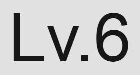 레벨 6 아이콘
